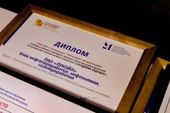 VI Международный форум МАКО «Индустрии будущего»_5